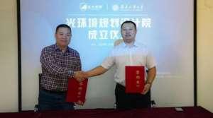 亚兴照明与齐鲁工业大学签约战略合作吉安